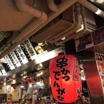 Kushikatsu Dengana, Shinjuku West Entrance Halc