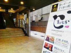 Domannaka Gifu