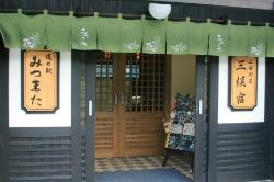 Michi-no-Eki Mitsumata
