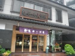 Kihira-no-Youkan-honpo