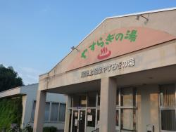 Yasuragi no Yu