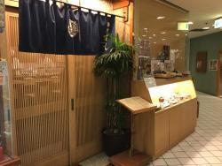 Tsukiji Sushi, Kawasaki Nikko Hotel