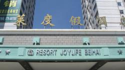 Resort Joy Life Hotel