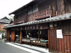 Kumaoka Sweets Shop