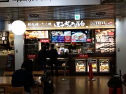 Botejyu Yatai, Narita Airport Dai-3 Terminal