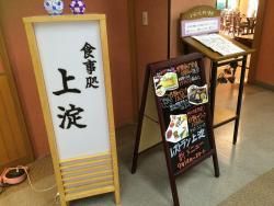 Hakuho No Sato Restaurant Kamiyodo