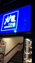 Otoya Kawaguchi-Eki East Entrance
