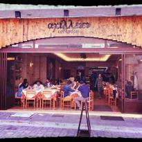 Achilleion Restaurant