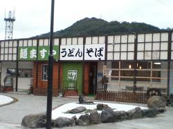 Menmasuya Kokura Minami Interchange