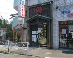 Wabinosuke