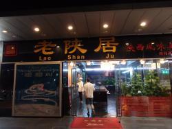 Lao Shan Ju (Linhe West Road)