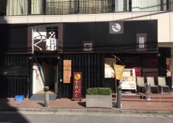 Genpinfugu Yokohama no Seki