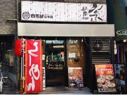 Nikusoba Main shop Menyashu