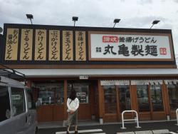 Marugame Seimentakeishi Inter