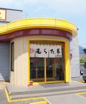 Murata-Tei Main Store