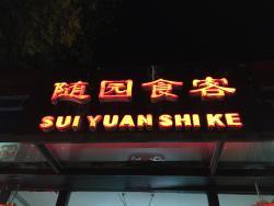 Suiyuan Shike
