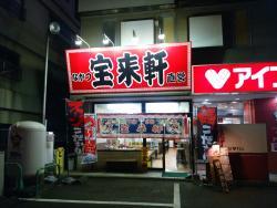 Nakatsu Horaiken Beppu