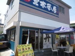 Miyamoto Shoten