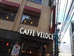 Café Veloce Shibuyaeki Shin South entrance