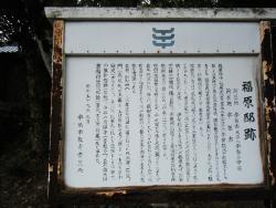 福原史跡公園