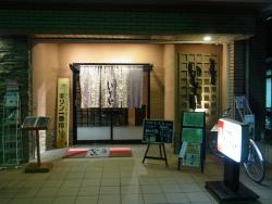 Tavern Itoi Ritto