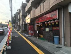 Chinese Restaurant Kofuku