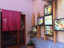 Restaurant & Cafe Hanasagami