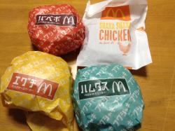 McDonald's Toyota Josui
