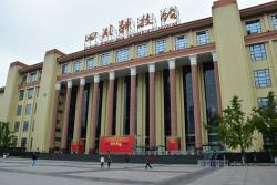 ‪Sichuan Science and Technology Museum‬