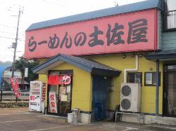 Tosayaramen