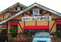 Komeda's Coffee Toyama Kakeo