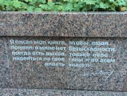Памятник Юлиану Семенову