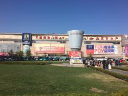 Shuangxing commodities wholesale Market