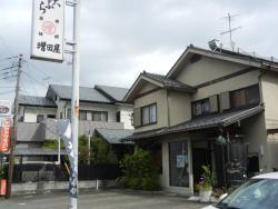 Masudaya Kataoka