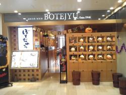 Osaka Botejyu Atre Ooimachi