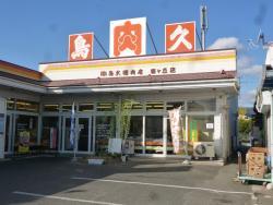 鳥久 桜ケ丘店