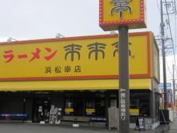 Miraitei Hamamatsu Saiwai