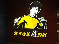 Kungfu (FanYu ZhongXin YiYuan)