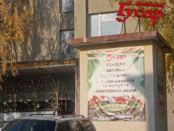 Cafe Gusar
