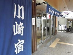 Tokaido Kawasaki Shuku Koryukan