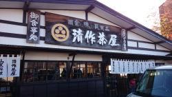 Kiyosaku Chaya