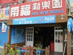 帶福新樂園潛水中心