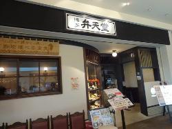 Hakata Bentendo Lalaport Toyosu