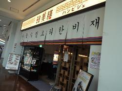 Hanbijea, Lalaport Toyosu