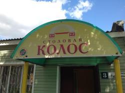 Canteen Kolos