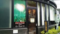 Ryogoku Fire Works Museum