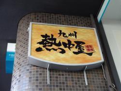 Kyushu Netchuya Meguro Live