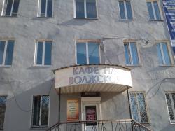 Na Volzhskoi