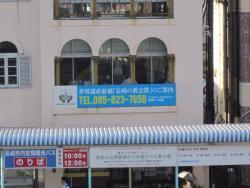 Nagasaki Junrei Center