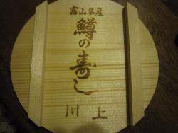 Kawakami Masuzushi